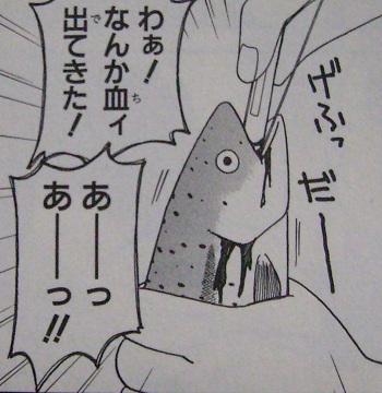 @あずまきよひこ(魚)