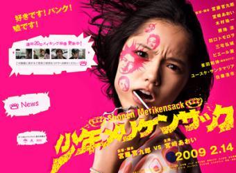 tokyo-meri_20090118190155.jpg