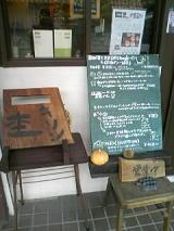 大日の喫茶店