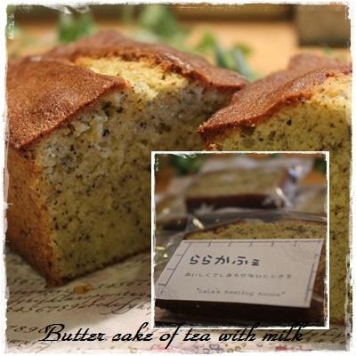 ミルクティーのバターケーキ