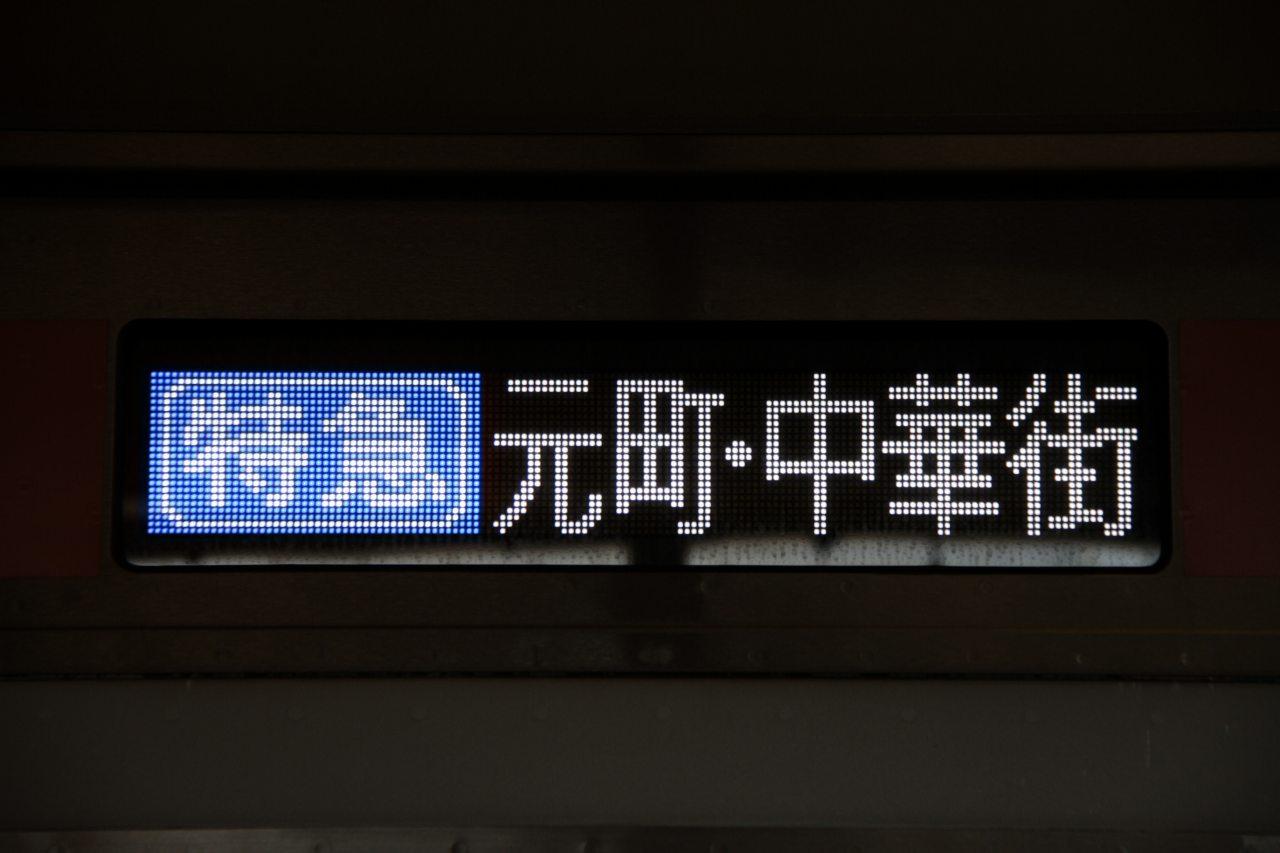 テンションダダ下がり特急@東横5050