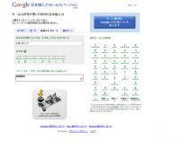 15yenGoogle - コピー