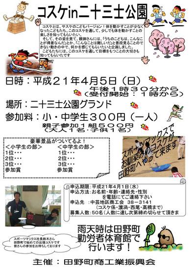 4bc43955-sコスケ
