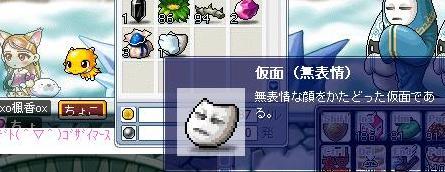 無表情の仮面
