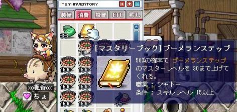 BS30ちゃれんじ
