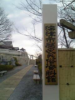 海津歴史資料館