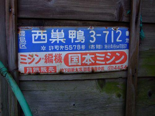 2009_01150183.jpg