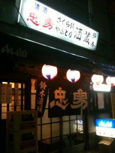 鈴木酒場2