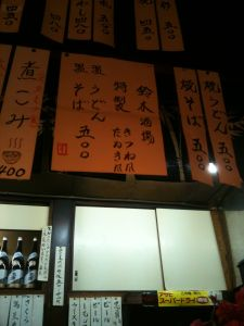 鈴木酒場5