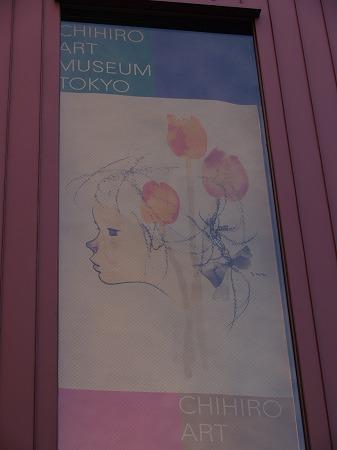 ちひろ美術館