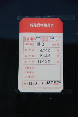 20110310_04.jpg