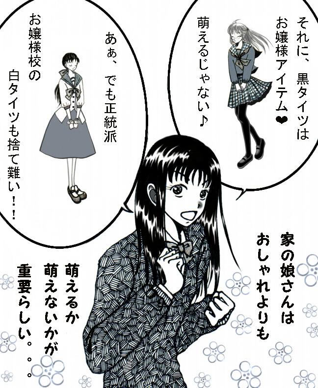 リハビリコミック4p