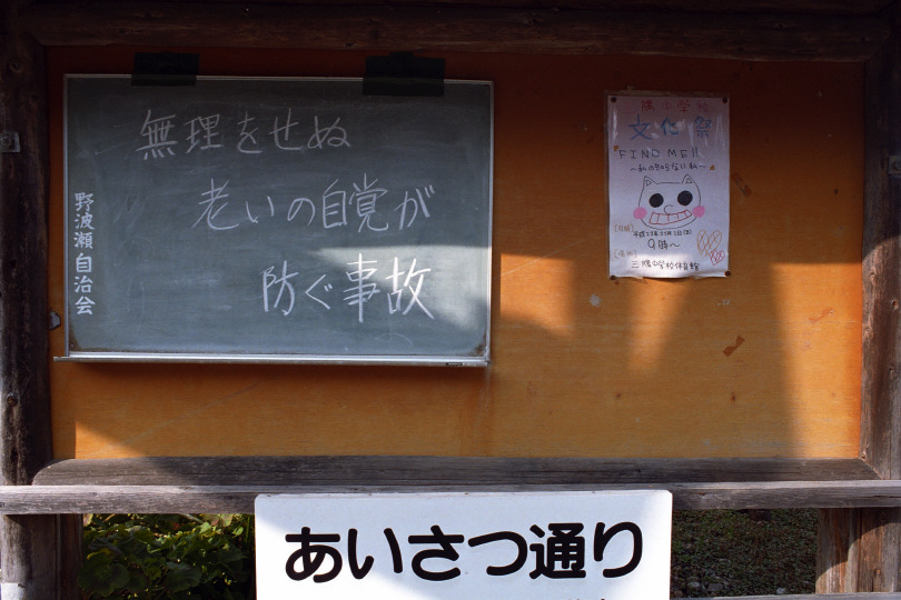 野波瀬港3