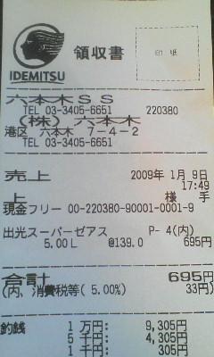 20090110151257