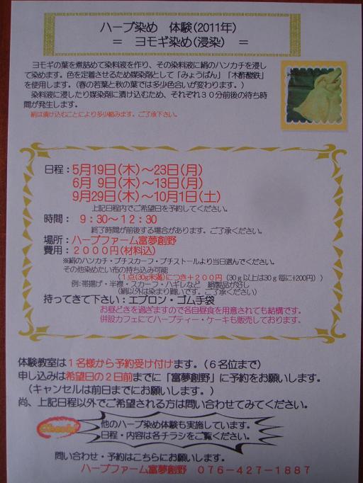 ヨモギ染め2011-1
