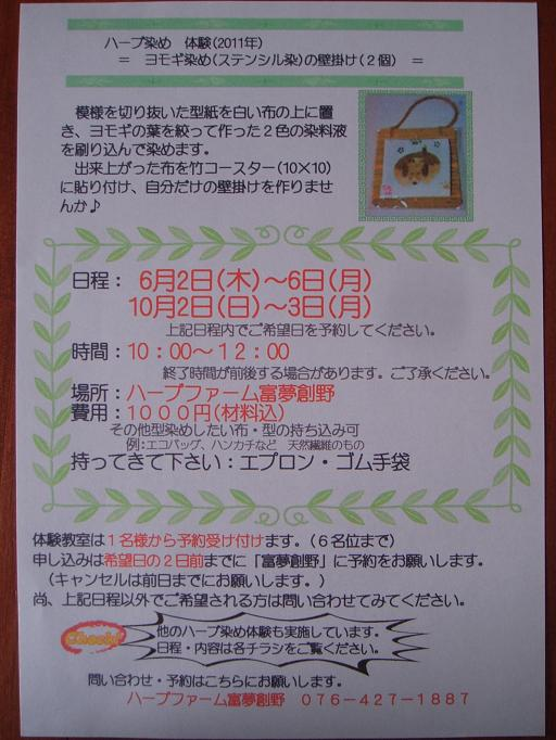 ステンシル2011-1
