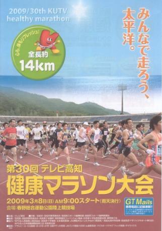 tv_kochi2009.jpg