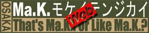 Ma.K.WEBコンペ