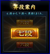 2010.02.17 雀龍門 七段にb