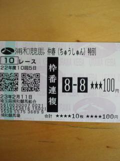 ばけん_convert_20110212084635