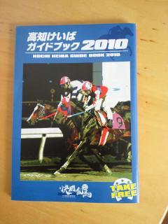 こうち_convert_20110222103010