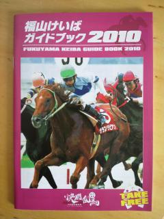 ふくやま_convert_20110222103138