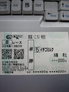 ばけん_convert_20110303103110