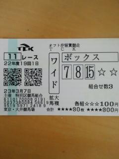 ばけ_convert_20110308103635