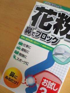 かふn_convert_20110311102414