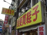 この店は靴を売っているんですが・・・