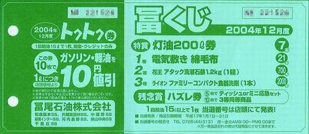 20050207212051.jpg