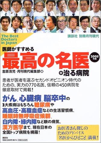 医師がすすめる最高の名医+治る病院 (2005年版)