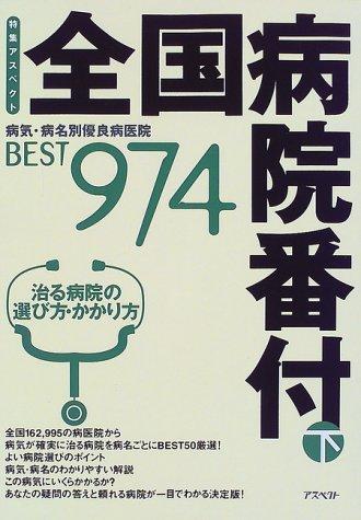 全国病院番付〈下〉―病気・病名別優良病医院BEST974