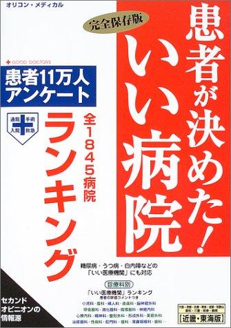 患者が決めた!いい病院 近畿・東海版―患者11万人アンケート 完全保存版