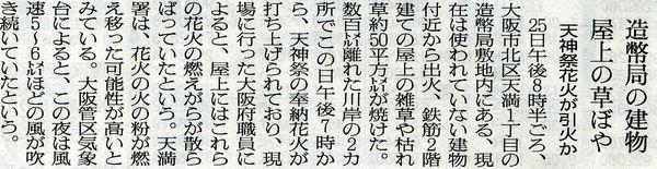 2005年7月26日 朝日新聞 朝刊記事
