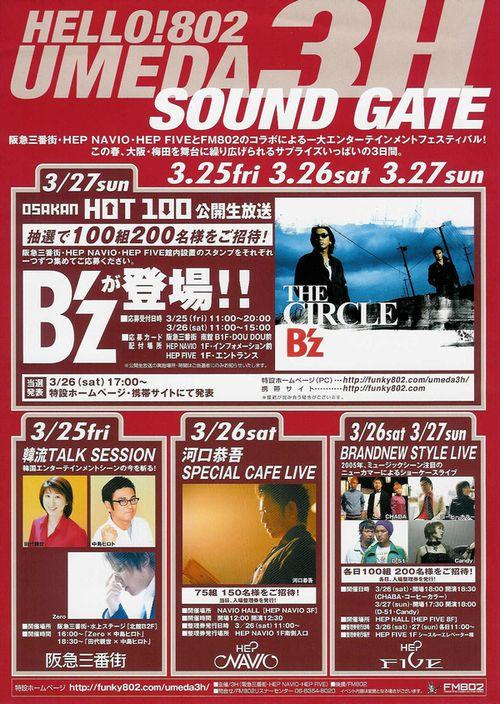 HELLO! 802 UMEDA 3H SOUND GATE
