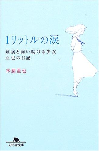 2005_1123tears.jpg