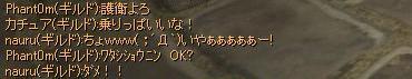 8月29日チキン星1(護衛なんてできるか!)