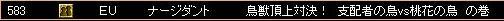 9月16日ロックその1(鳥対決PTM)