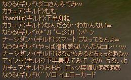 9月16日ロックその10(違いがわかるかね?)