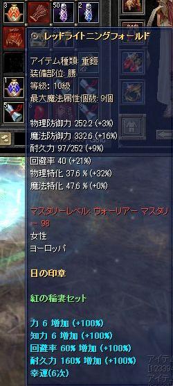 9月16日ロックその6(ロック装備きたー!)