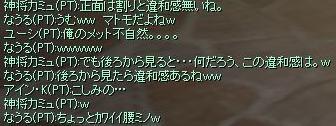 9月16日ロックその12(後に違和感ありw)
