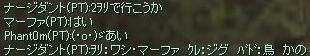 9月18日ロックその1(鳥・・・だと・・・!?)