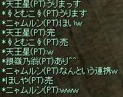 9月17日天王星と交易その8(素晴らしき連携)