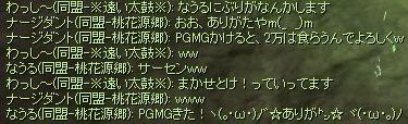 9月25日ロックその6(ぶりさんありがとう!)