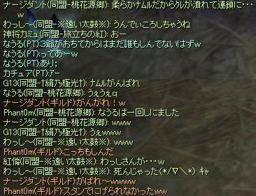 9月25日ロックその4(爺がおちた)