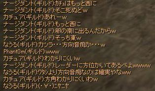 9月25日ロックその1(方向音痴発見)