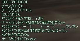 10月16日ロック(鬼合図)