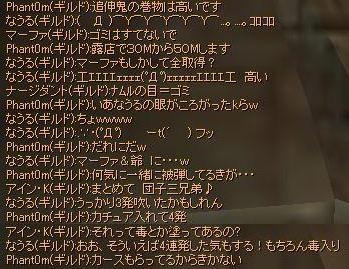 10月16日パンドラ(ゴミじゃない!!)