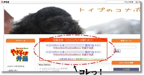 ブログ地震速報prtsc